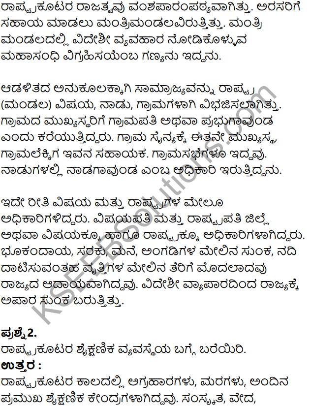 KSEEB Solutions for Class 8 History Chapter 11 Manyabetada Rashtrakutaru Mattu Kalyanada Chalukyaru in Kannada 2