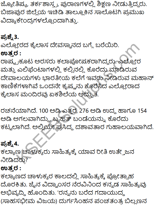 KSEEB Solutions for Class 8 History Chapter 11 Manyabetada Rashtrakutaru Mattu Kalyanada Chalukyaru in Kannada 3