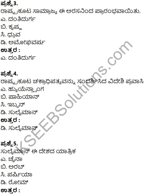 KSEEB Solutions for Class 8 History Chapter 11 Manyabetada Rashtrakutaru Mattu Kalyanada Chalukyaru in Kannada 6