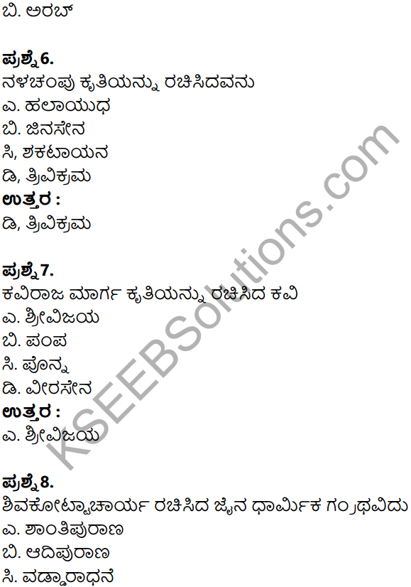 KSEEB Solutions for Class 8 History Chapter 11 Manyabetada Rashtrakutaru Mattu Kalyanada Chalukyaru in Kannada 7