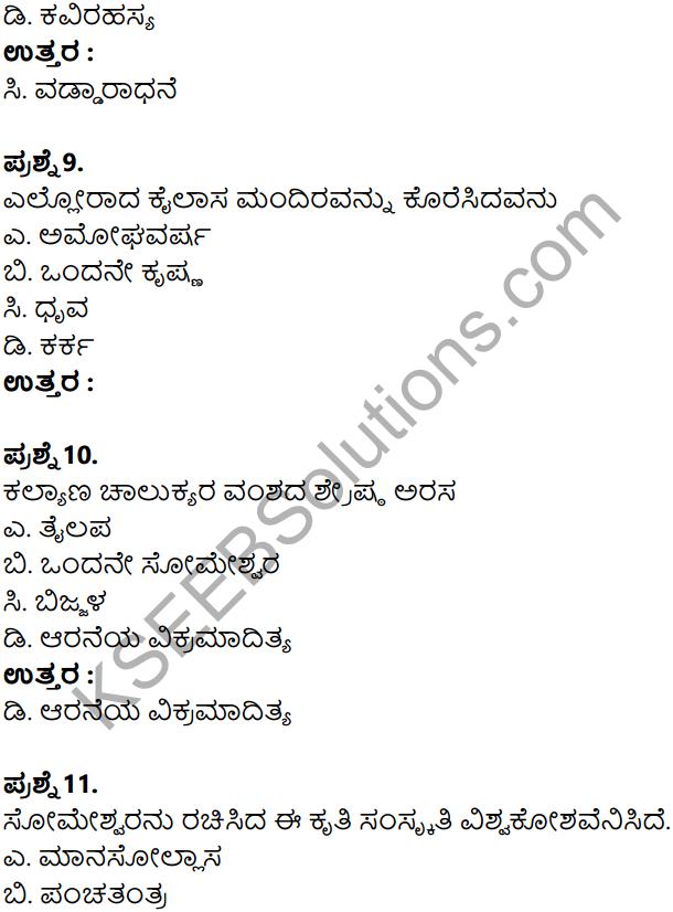 KSEEB Solutions for Class 8 History Chapter 11 Manyabetada Rashtrakutaru Mattu Kalyanada Chalukyaru in Kannada 8