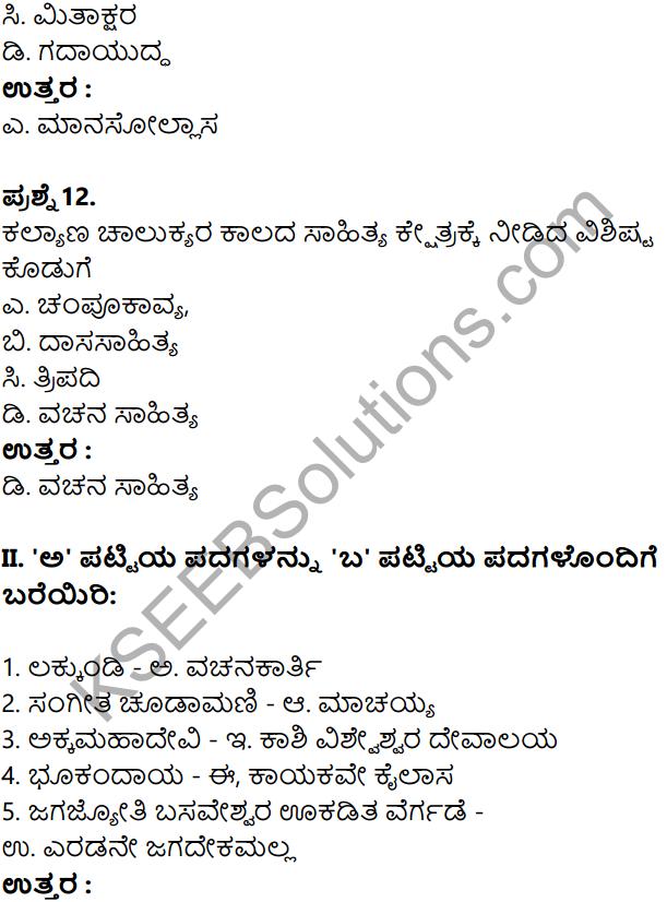 KSEEB Solutions for Class 8 History Chapter 11 Manyabetada Rashtrakutaru Mattu Kalyanada Chalukyaru in Kannada 9