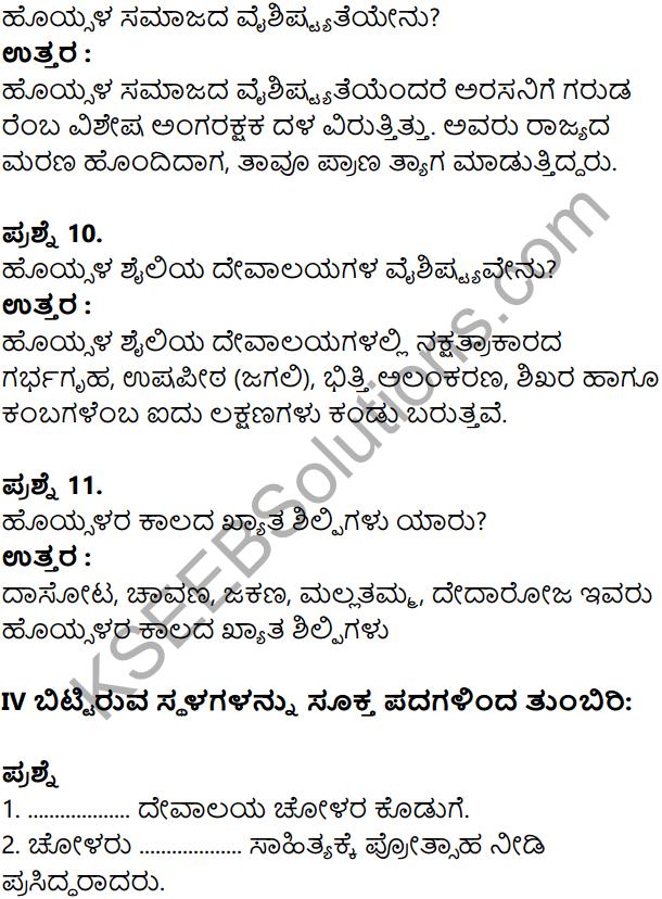 KSEEB Solutions for Class 8 History Chapter 12 Cholaru Mattu Dwarasamudrada Hoysalaru in Kannada 10