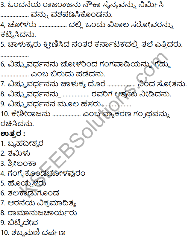 KSEEB Solutions for Class 8 History Chapter 12 Cholaru Mattu Dwarasamudrada Hoysalaru in Kannada 11