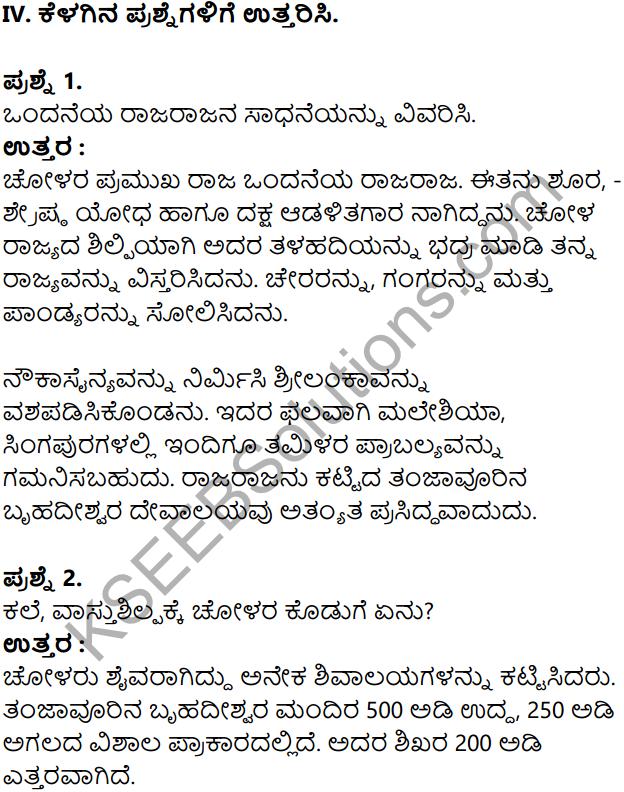 KSEEB Solutions for Class 8 History Chapter 12 Cholaru Mattu Dwarasamudrada Hoysalaru in Kannada 12