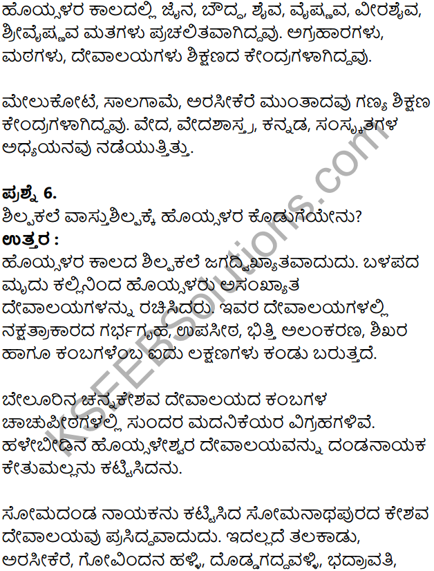 KSEEB Solutions for Class 8 History Chapter 12 Cholaru Mattu Dwarasamudrada Hoysalaru in Kannada 15