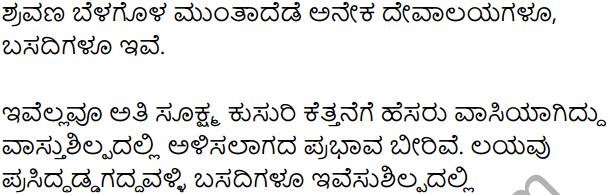 KSEEB Solutions for Class 8 History Chapter 12 Cholaru Mattu Dwarasamudrada Hoysalaru in Kannada 16