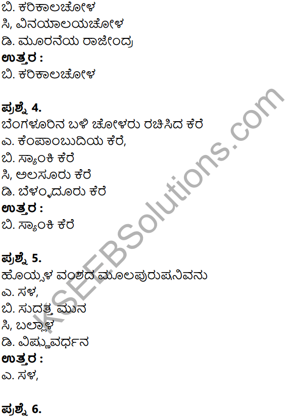 KSEEB Solutions for Class 8 History Chapter 12 Cholaru Mattu Dwarasamudrada Hoysalaru in Kannada 5