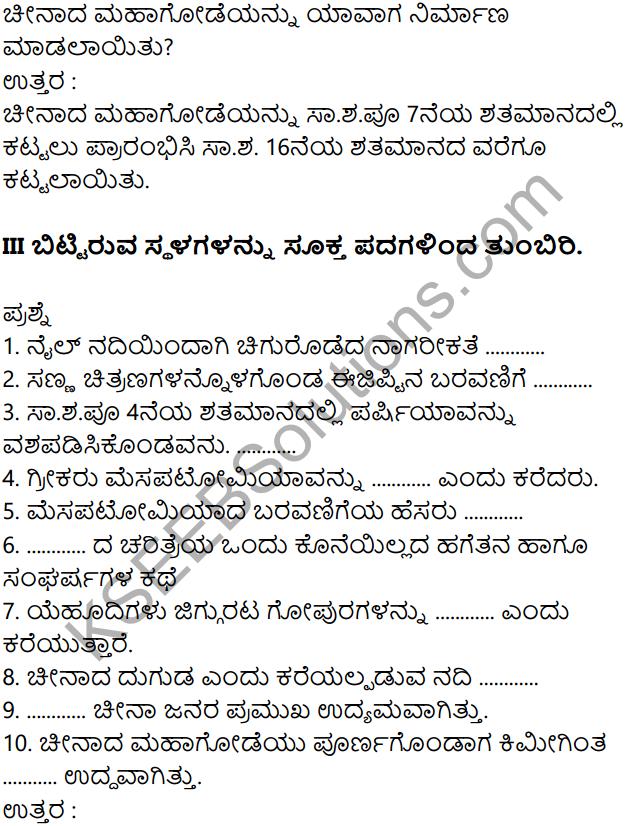 KSEEB Solutions for Class 8 History Chapter 4 Jagattina Prachina Nagarikathegalu 11
