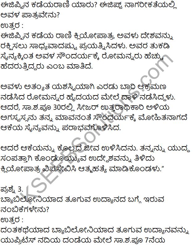 KSEEB Solutions for Class 8 History Chapter 4 Jagattina Prachina Nagarikathegalu 13