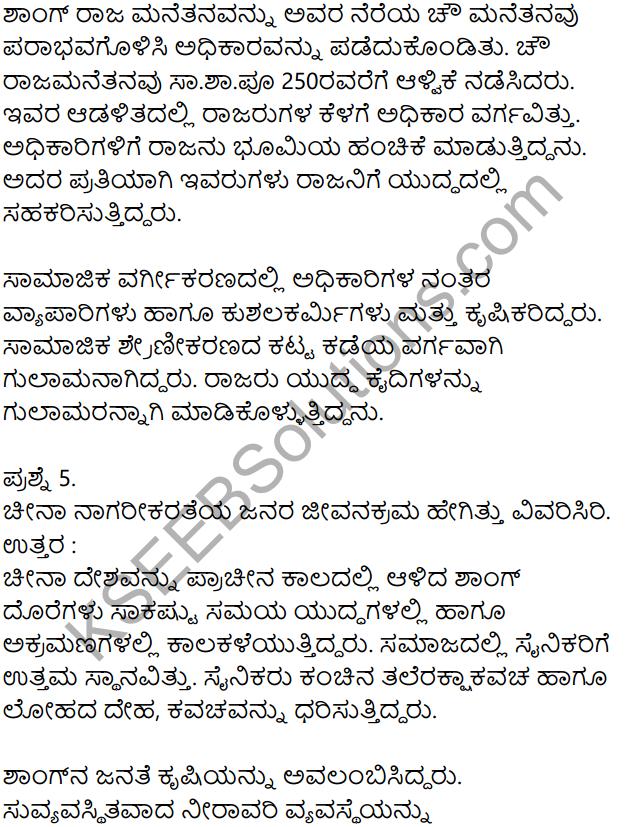 KSEEB Solutions for Class 8 History Chapter 4 Jagattina Prachina Nagarikathegalu 15
