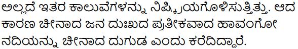 KSEEB Solutions for Class 8 History Chapter 4 Jagattina Prachina Nagarikathegalu 4