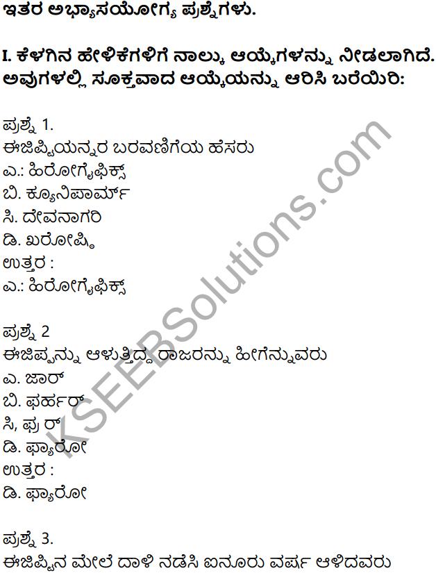 KSEEB Solutions for Class 8 History Chapter 4 Jagattina Prachina Nagarikathegalu 5