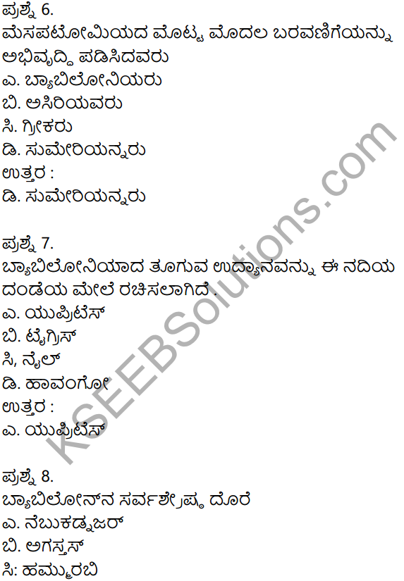 KSEEB Solutions for Class 8 History Chapter 4 Jagattina Prachina Nagarikathegalu 7