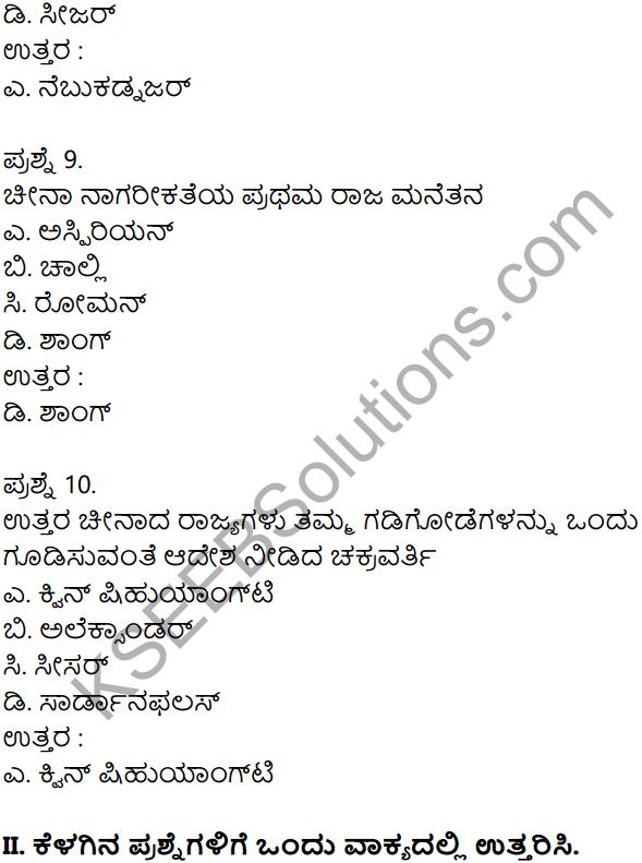 KSEEB Solutions for Class 8 History Chapter 4 Jagattina Prachina Nagarikathegalu 8