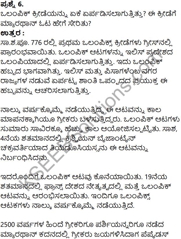 KSEEB Solutions for Class 8 History Chapter 5 Grik Roman Hagu Amerikada Nagarikathe in Kannada 18