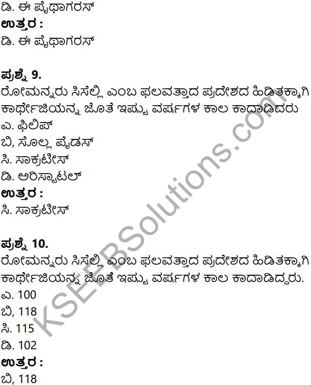 KSEEB Solutions for Class 8 History Chapter 5 Grik Roman Hagu Amerikada Nagarikathe in Kannada 8
