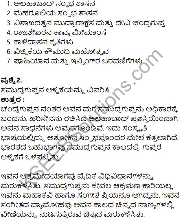 KSEEB Solutions for Class 8 History Chapter 8 Guptaru Mattu Vardanaru in Kannada 13