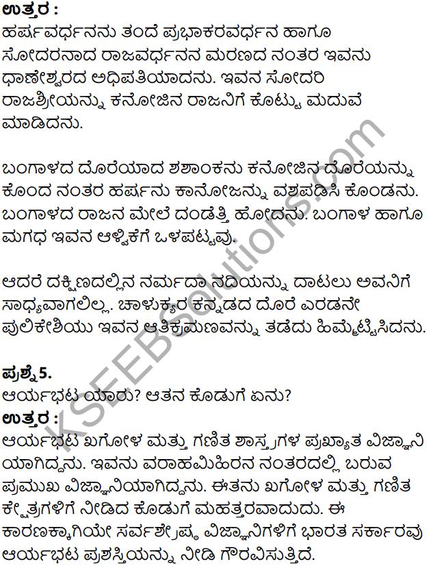 KSEEB Solutions for Class 8 History Chapter 8 Guptaru Mattu Vardanaru in Kannada 15