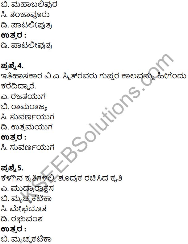 KSEEB Solutions for Class 8 History Chapter 8 Guptaru Mattu Vardanaru in Kannada 5