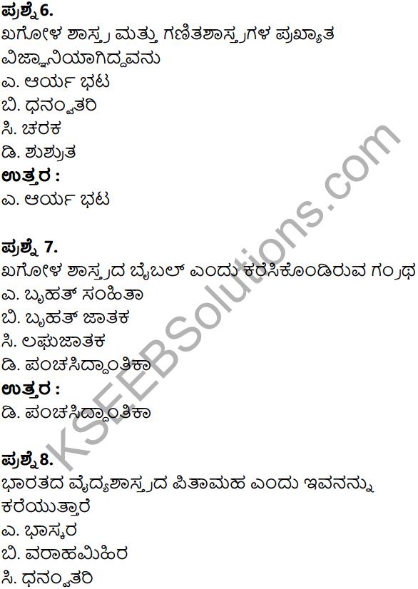 KSEEB Solutions for Class 8 History Chapter 8 Guptaru Mattu Vardanaru in Kannada 6