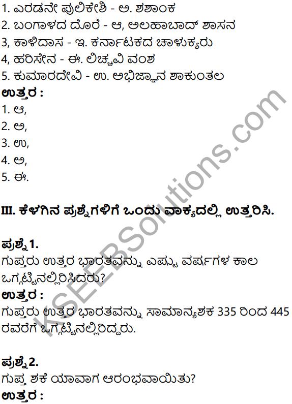 KSEEB Solutions for Class 8 History Chapter 8 Guptaru Mattu Vardanaru in Kannada 8