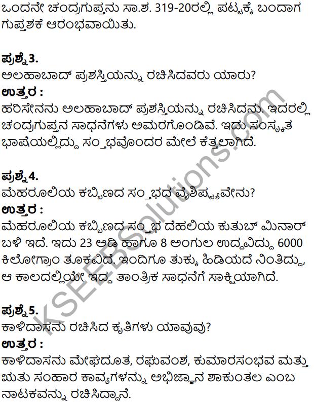 KSEEB Solutions for Class 8 History Chapter 8 Guptaru Mattu Vardanaru in Kannada 9