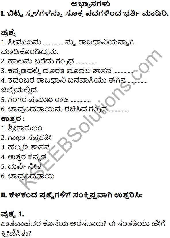 KSEEB Solutions for Class 8 History Chapter 9 Dakshina Bharata in Kannada 1
