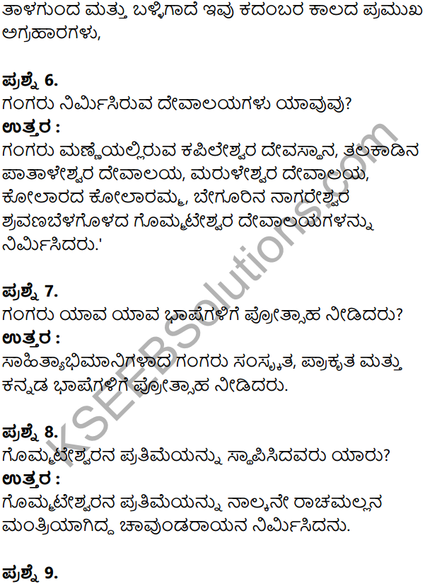 KSEEB Solutions for Class 8 History Chapter 9 Dakshina Bharata in Kannada 10