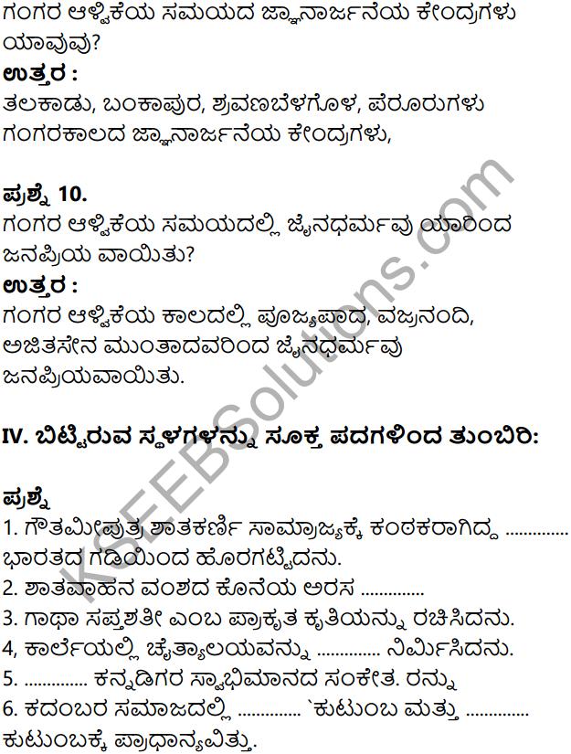 KSEEB Solutions for Class 8 History Chapter 9 Dakshina Bharata in Kannada 11