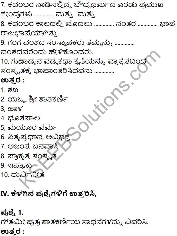 KSEEB Solutions for Class 8 History Chapter 9 Dakshina Bharata in Kannada 12