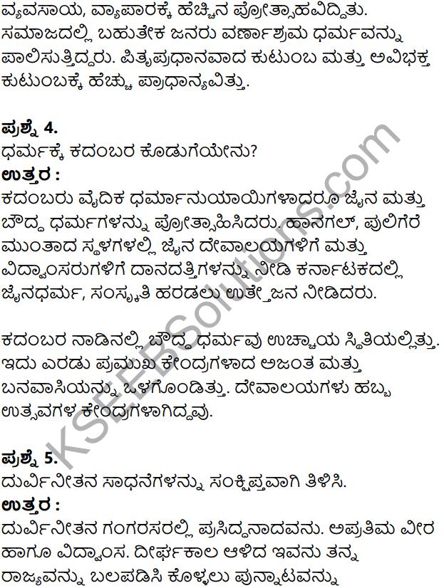 KSEEB Solutions for Class 8 History Chapter 9 Dakshina Bharata in Kannada 15