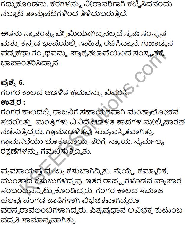 KSEEB Solutions for Class 8 History Chapter 9 Dakshina Bharata in Kannada 16