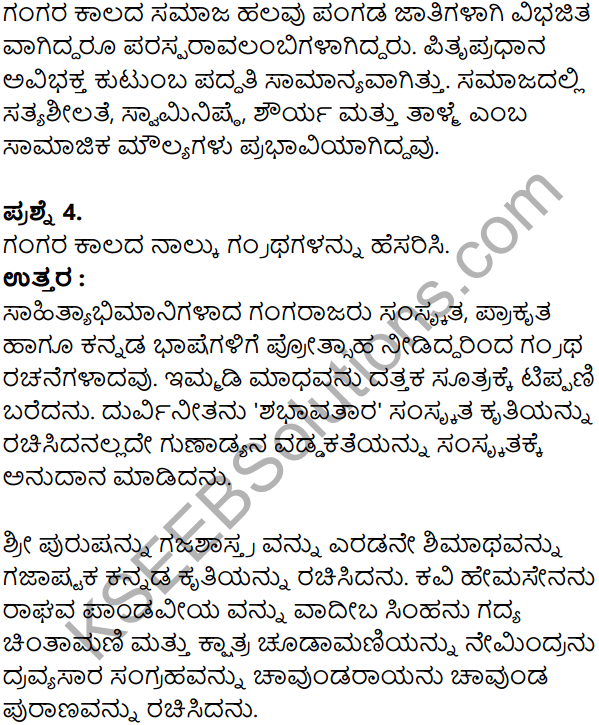 KSEEB Solutions for Class 8 History Chapter 9 Dakshina Bharata in Kannada 3