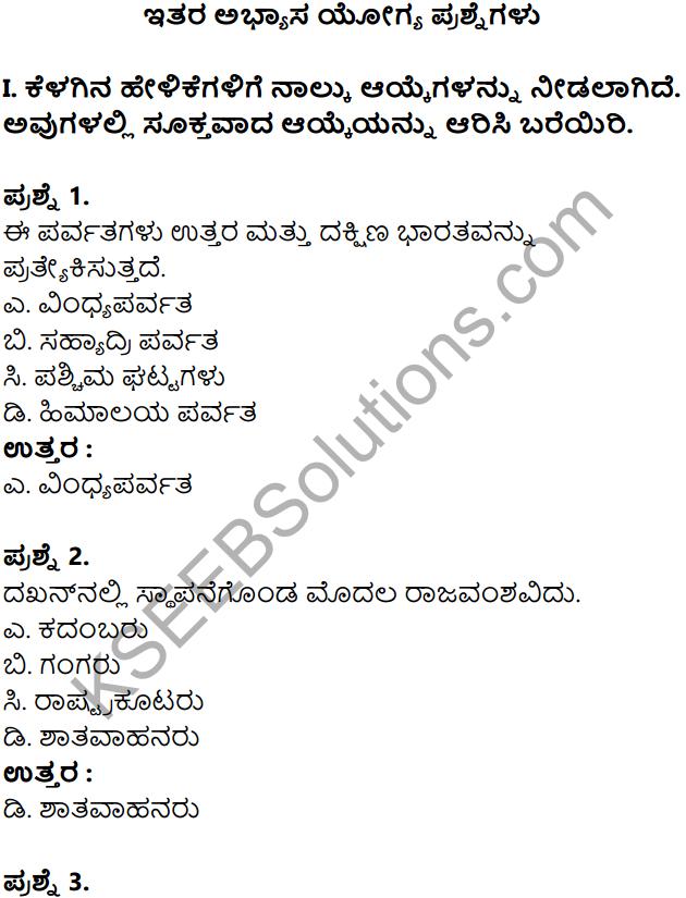 KSEEB Solutions for Class 8 History Chapter 9 Dakshina Bharata in Kannada 4
