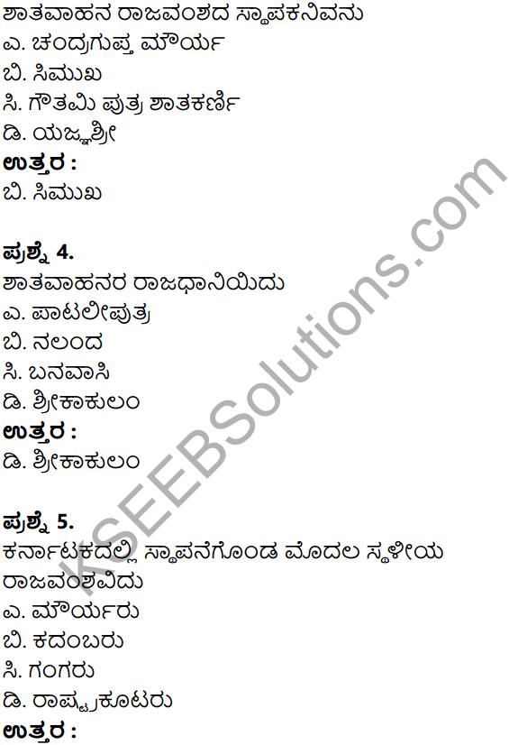KSEEB Solutions for Class 8 History Chapter 9 Dakshina Bharata in Kannada 5
