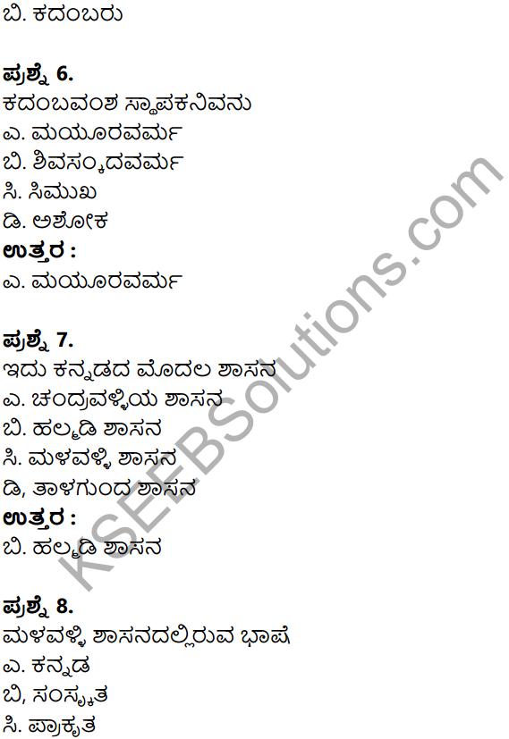 KSEEB Solutions for Class 8 History Chapter 9 Dakshina Bharata in Kannada 6