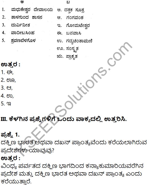 KSEEB Solutions for Class 8 History Chapter 9 Dakshina Bharata in Kannada 8