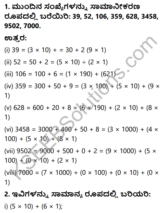 KSEEB Solutions for Class 8 Maths Chapter 1 Sankhyegalondigina Aata Ex 1.1 1