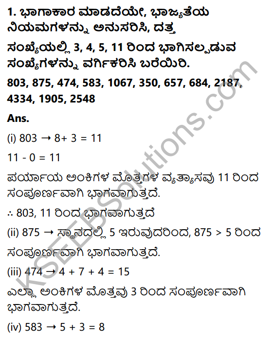 KSEEB Solutions for Class 8 Maths Chapter 1 Sankhyegalondigina Aata Ex 1.4 1