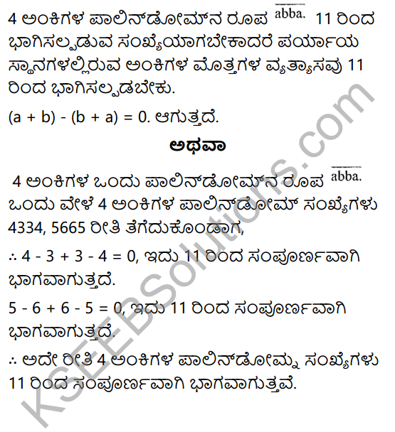 KSEEB Solutions for Class 8 Maths Chapter 1 Sankhyegalondigina Aata Ex 1.4 6
