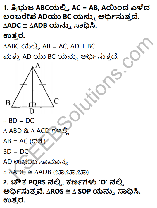 KSEEB Solutions for Class 8 Maths Chapter 11 Tribhujagala Sarvasamate Ex 11.5 1