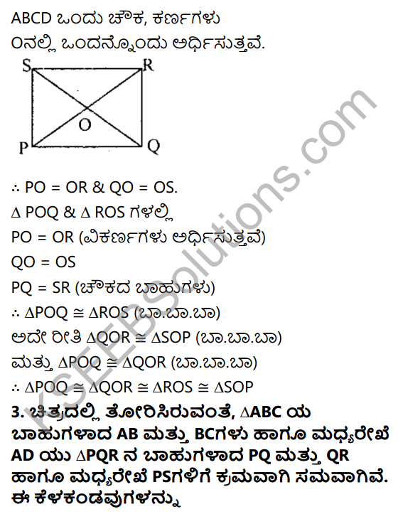 KSEEB Solutions for Class 8 Maths Chapter 11 Tribhujagala Sarvasamate Ex 11.5 2