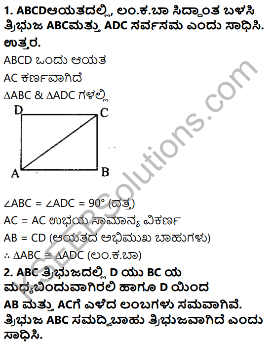 KSEEB Solutions for Class 8 Maths Chapter 11 Tribhujagala Sarvasamate Ex 11.6 1
