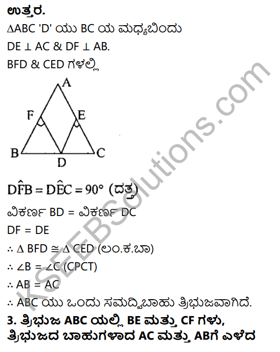 KSEEB Solutions for Class 8 Maths Chapter 11 Tribhujagala Sarvasamate Ex 11.6 2