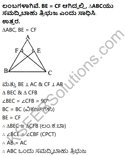KSEEB Solutions for Class 8 Maths Chapter 11 Tribhujagala Sarvasamate Ex 11.6 3
