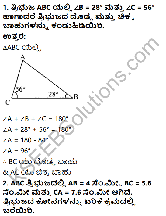 KSEEB Solutions for Class 8 Maths Chapter 11 Tribhujagala Sarvasamate Ex 11.7 1