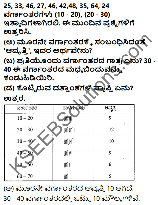 KSEEB Solutions for Class 8 Maths Chapter 13 Sankhya Shastra Ex 13.1 3