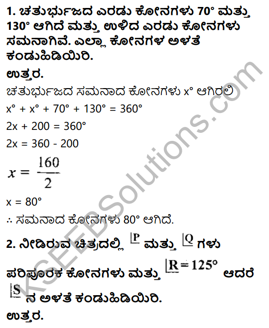 KSEEB Solutions for Class 8 Maths Chapter 15 Chaturbhujagalu Ex 15.1