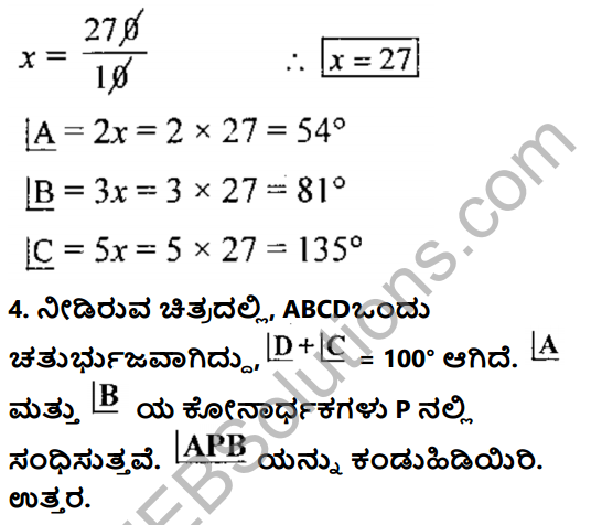 KSEEB Solutions for Class 8 Maths Chapter 15 Chaturbhujagalu Ex 15.3
